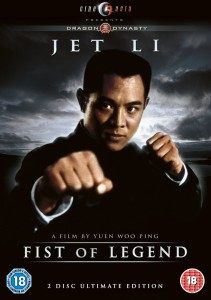 Fist of Legend with Jet Li
