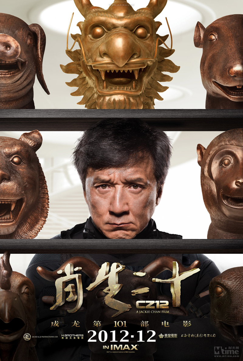 Chinese Zodiac with Jackie Chan