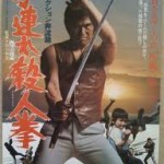 Karate Warriors with Sonny Chiba