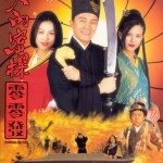 Forbidden City Cop with Stephen Chow